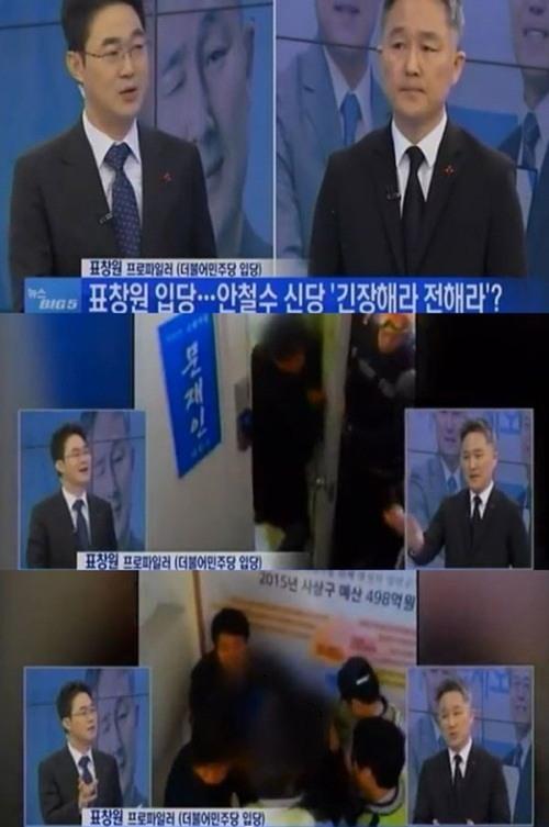 표창원 MBN 인터뷰 표창원 MBN 인터뷰/사진=MBN 뉴스 캡쳐