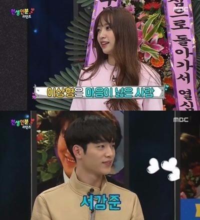 치즈인더트랩 서강준. 하니 과거 이상형. MBC 에브리원 방송 캡처.