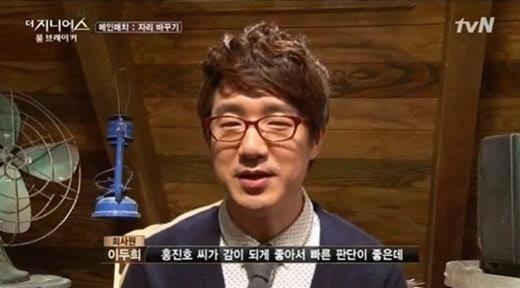 이두희 김준수 하니. tvN 방송화면 캡처.