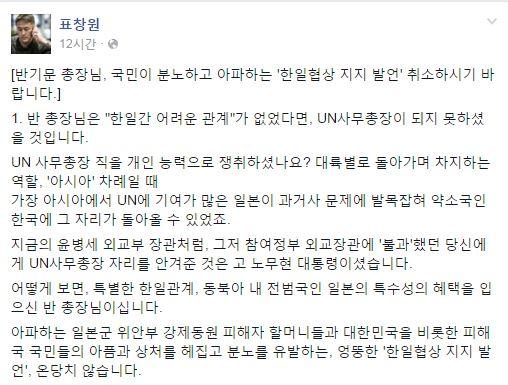 사진=페이스북/표창원