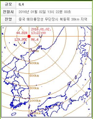 중국 지진 헤이룽장성 / 사진=기상청 캡쳐
