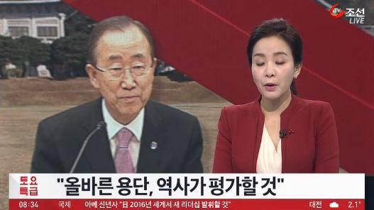 사진=방송화면/반기문