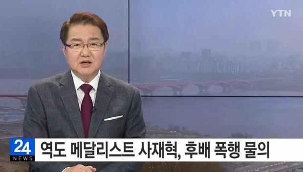 사진=방송화면/사재혁