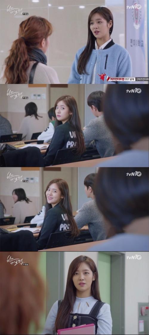 tvN '치즈인더트랩' 차주영