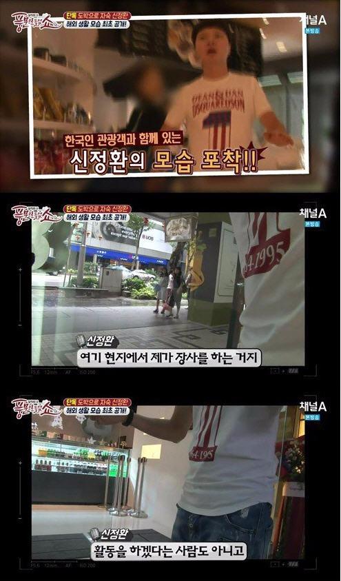 '풍문으로들었쇼' 신정환 /채널A