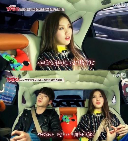 택시 이성경 택시 이성경/사진=tvN '택시' 방송캡쳐