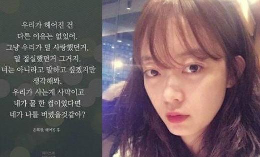 윤현민 전소민 결별 / 사진=전소민 인스타그램