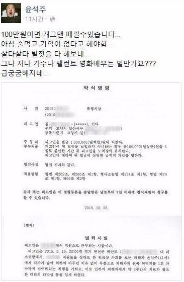 윤석주 페이스북 캡처