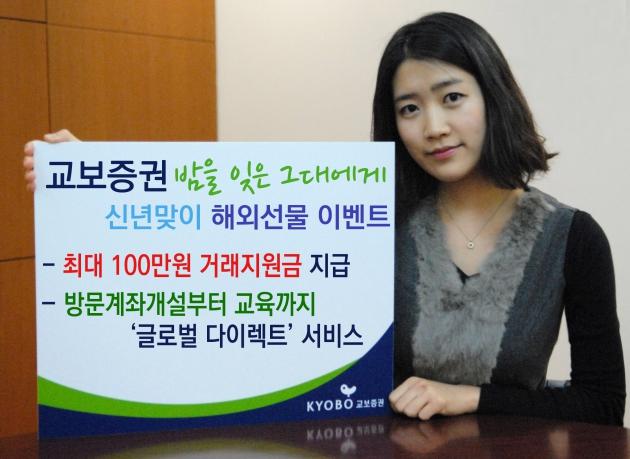 교보증권 해외선물 이벤트 '밤을 잊은 그대에게'(사진=교보증권)