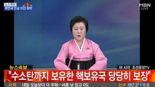 북한 수소폭탄 실험 성공 /MBN