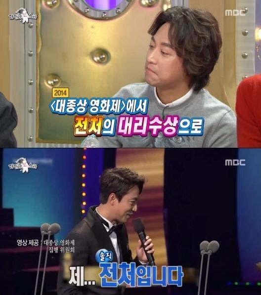 라디오스타 오만석 조상경 /MBC