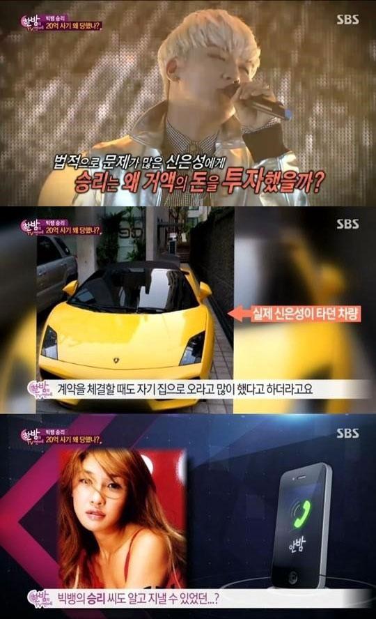 한밤의 TV연예 방송 캡처