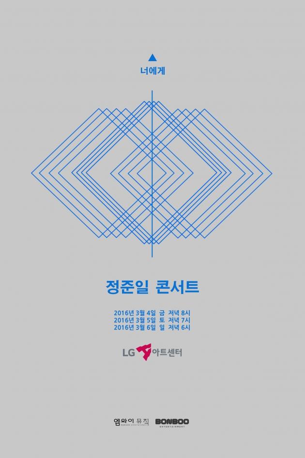 정준일 콘서트 너에게 / 엠와이뮤직 제공