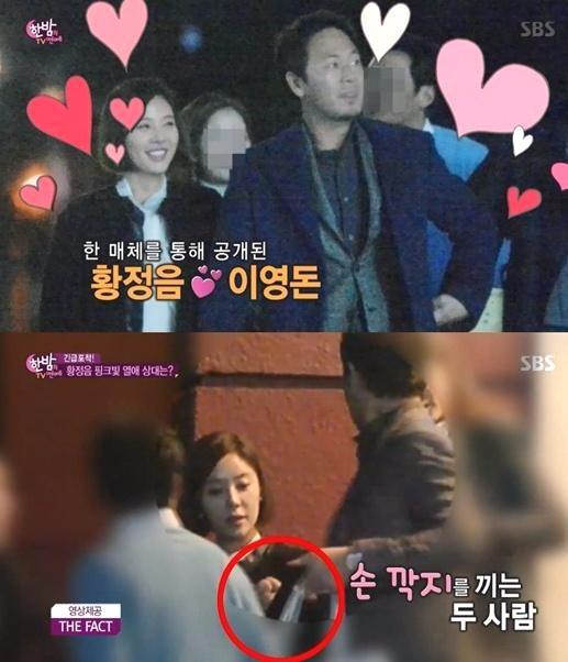 황정음 이영돈 결혼 / 사진 = SBS 방송 캡처