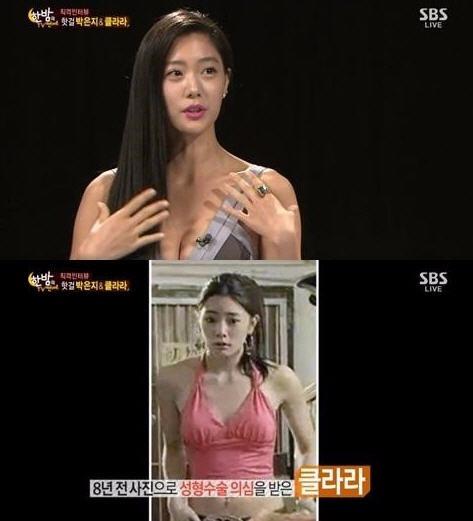 한밤 클라라 한밤 클라라 /SBS 방송캡쳐