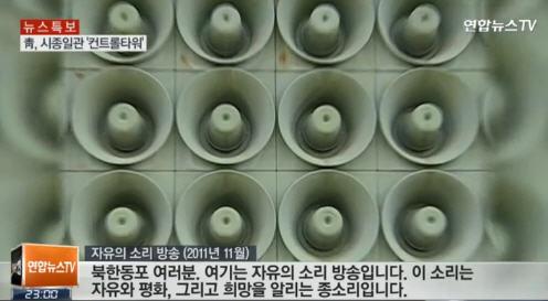 대북확성기 방송 재개 대북확성기 방송 재개 / 사진 = 연합뉴스 TV 방송 캡처
