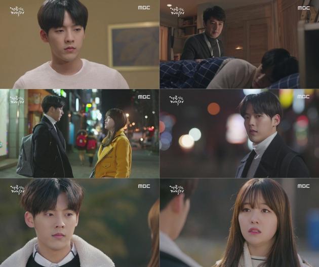 달콤살벌 패밀리 이민혁 방민아 /MBC