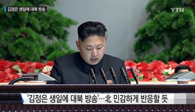 김정은 생일 대북확성기 방송 /YTN