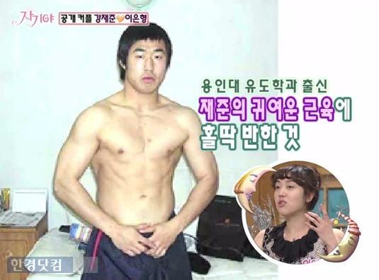 강재준 이은형 /  SBS 방송 캡처