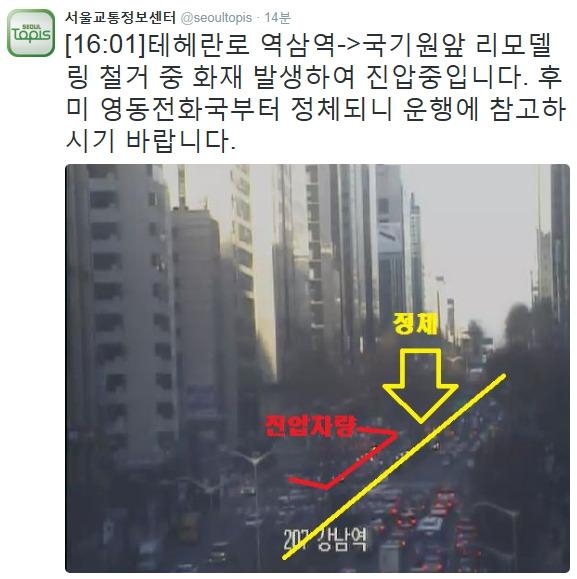강남 화재 강남 화재 / 사진=서울교통정보센터 트위터