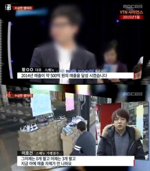 스베누 /MBC 방송화면