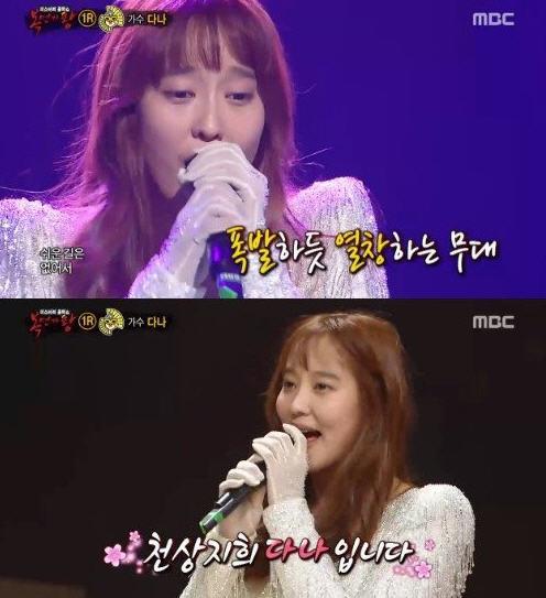 복면가왕 파리넬리 vs 눈꽃여왕 /MBC