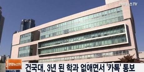 건국대 학과폐지 카톡 통보 /연합뉴스TV