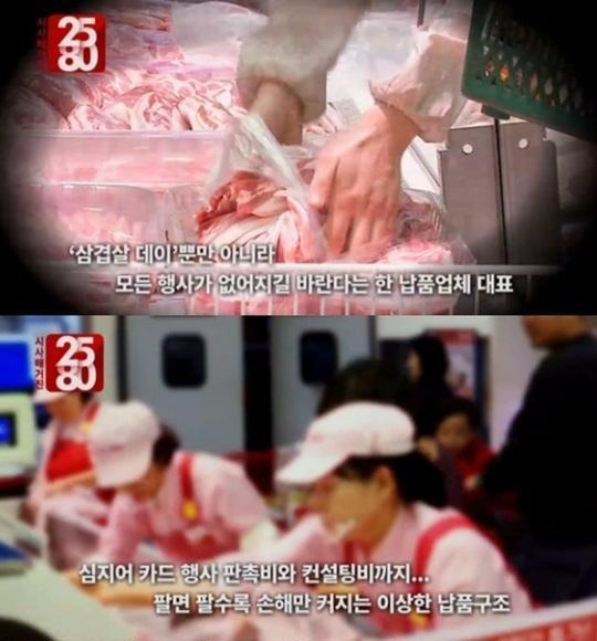 롯데마트 / 사진 = MBC 방송 캡처