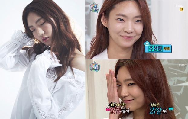 사진 = 에스팀 , MBC 마이리틀텔레비전 영상 캡처