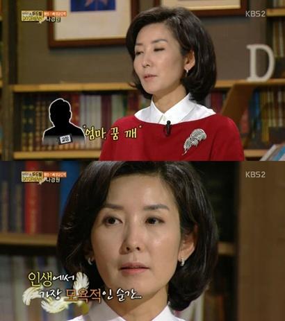 나경원 / KBS 방송 캡처