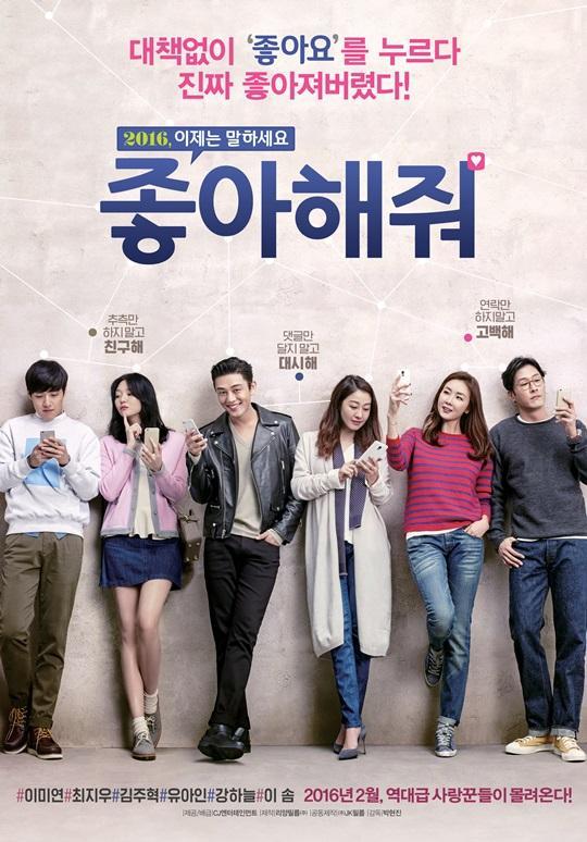 '좋아해줘' 이미연·유아인·최지우·김주혁 / 좋아해줘 포스터