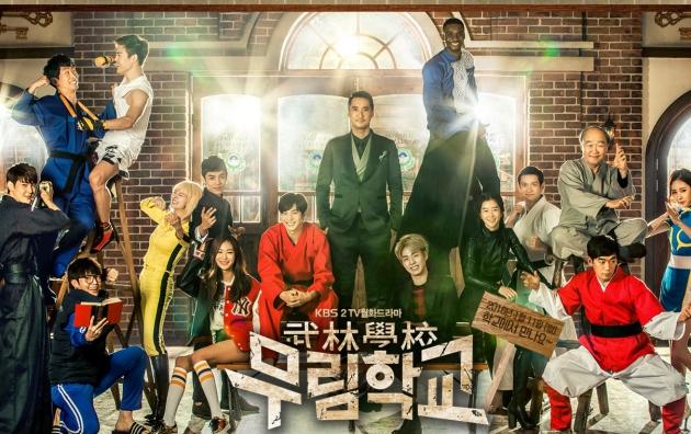 '무림학교' /KBS홈페이지