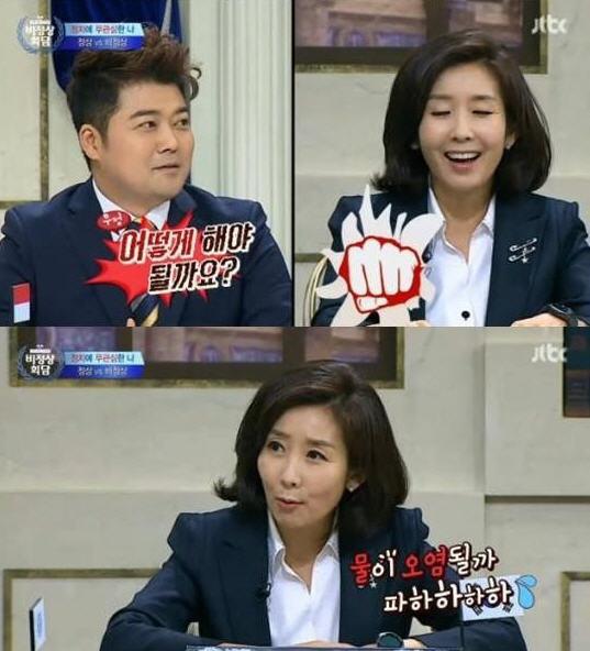 비정상회담 나경원 /JTBC