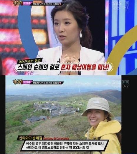 박기영 이혼 /SBS '강심장'