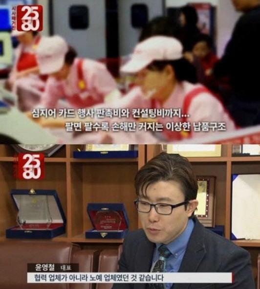 삼겹살 갑질 논란 롯데마트 /MBC 시사매거진 2580