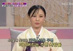 무속인 박미령 /사진= KBS 2TV '여유만만' 출연