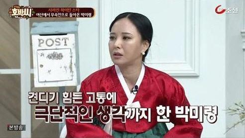 박미령, TV조선 '솔깃한 연예토크 호박씨'(호박씨) 출연