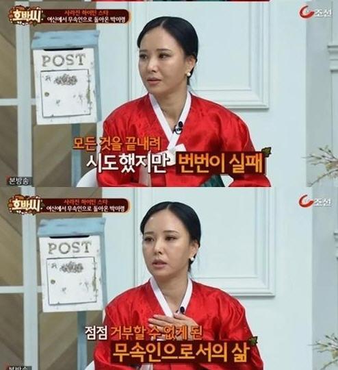 호박씨 박미령 /TV 조선