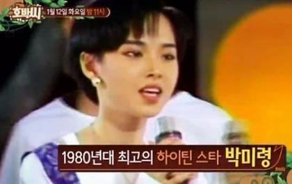 박미령 / 호박씨 방송 캡처
