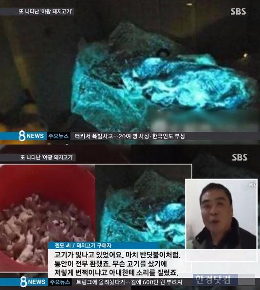 야광 돼지고기 야광 돼지고기 / 사진 = SBS 방송 캡처
