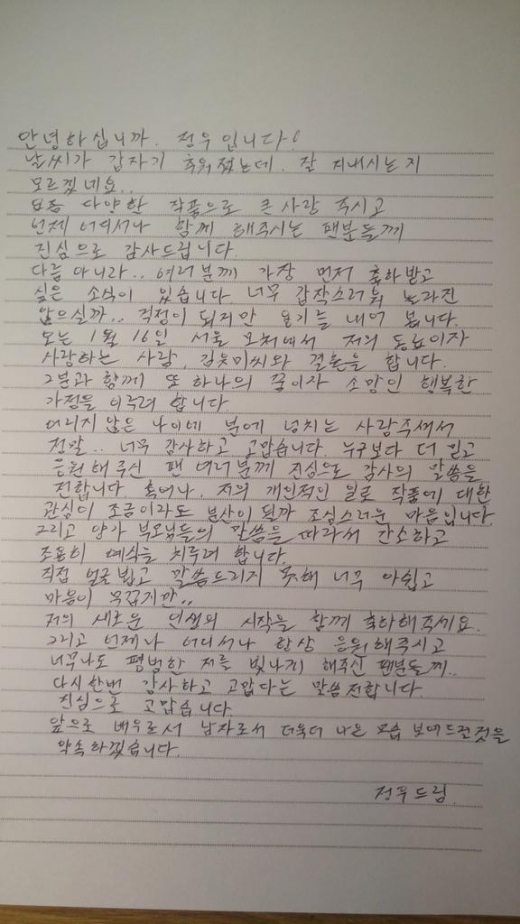 정우 김유미 결혼 정우 김유미 결혼/사진=정우 트위터