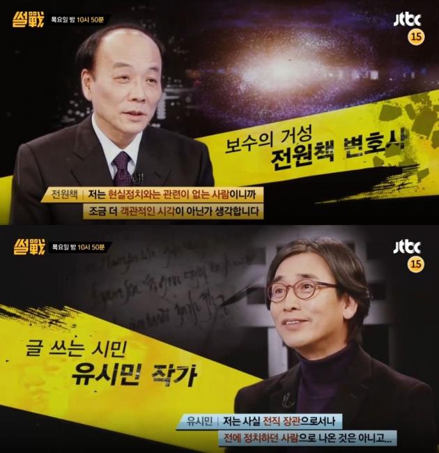 썰전 유시민 전원책 썰전 유시민 전원책/사진=jtbc '썰전' 제공