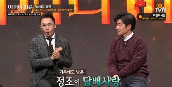 설민석 정조 담배 설민석 정조 담배/사진=tvN '어쩌다 어른' 방송캡쳐