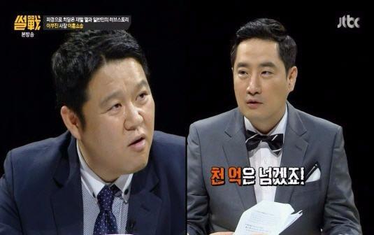 이부진 임우재 이혼/사진= JTBC '썰전' 방송화면 캡처