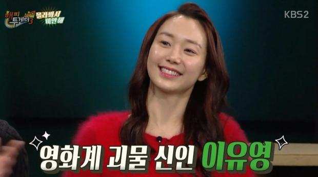 사진제공 = KBS 2TV '해피투게더3'