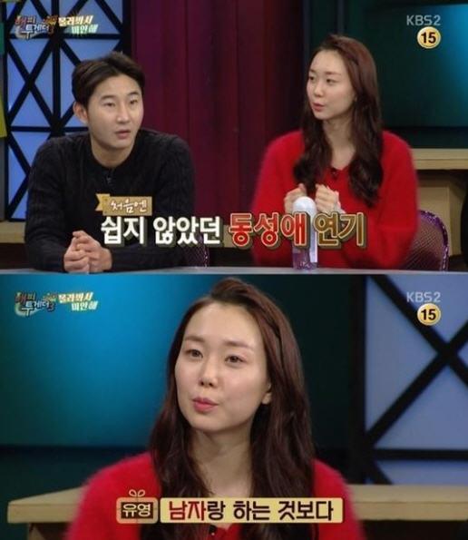 해투 이유영 /KBS '해피투게더'