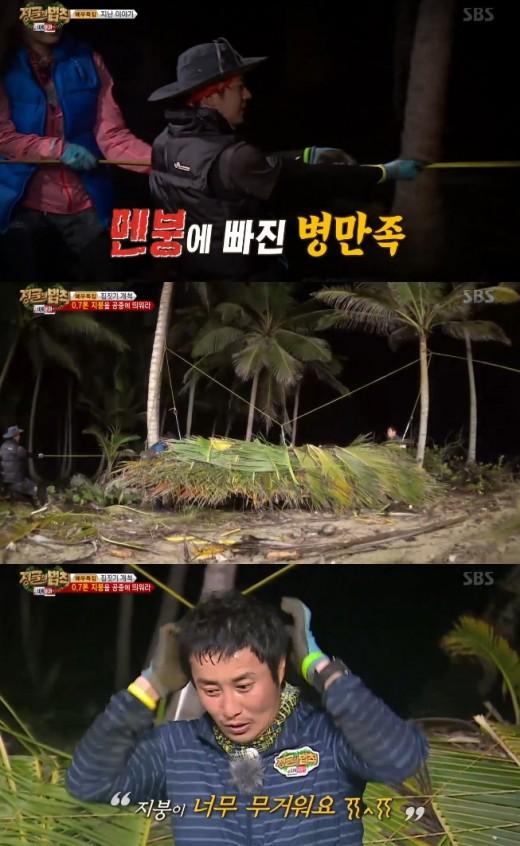 김병만 정글의 법칙 김병만 정글의 법칙/사진=SBS '정글의 법칙' 방송캡쳐