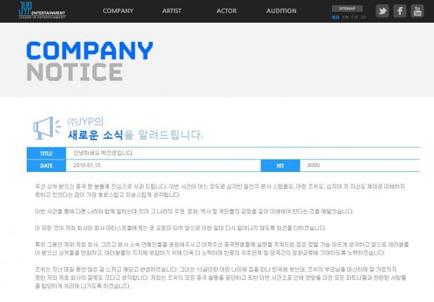 사진=JYP엔터테인먼트홈페이지