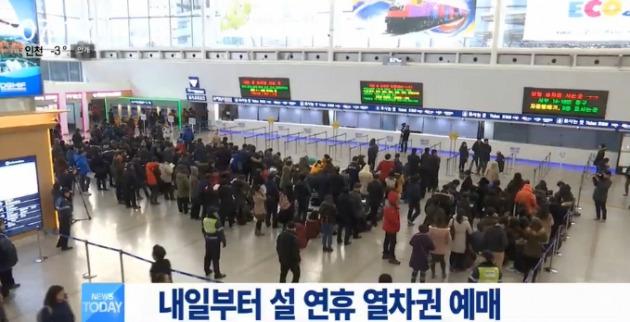 설날 열차승차권 코레일 예매 설날 / 사진=방송화면 캡쳐