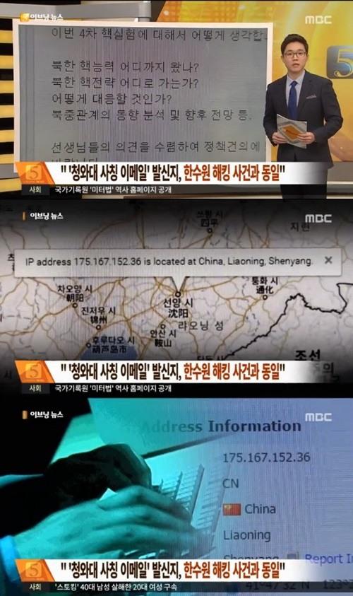 청와대 사칭 이메일 청와대 사칭 이메일/사진=MBC 뉴스화면 캡쳐